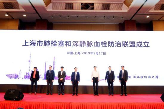 上海市肺栓塞和深静脉血栓防治联盟宣告成立 将搭建三级防控网络
