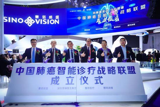 肺癌微创诊疗新模式 赛诺威盛成立中国肺癌智能诊疗战略联盟