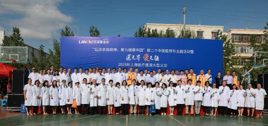 沪上40余位医疗专家与大理民众共庆第二个中国医师节