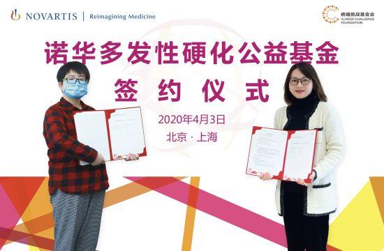 全国首个多发性硬化公益基金正式启动