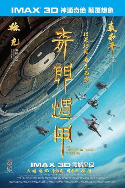 澳门赌博送彩金:IMAX在沪举办《奇门遁甲》观影会__徐克袁和平第八次携手呈现颠覆想象