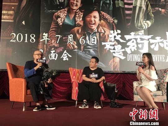 北京赛车历史号码:《我不是药神》上海路演_徐峥盼通过该片形成影响力