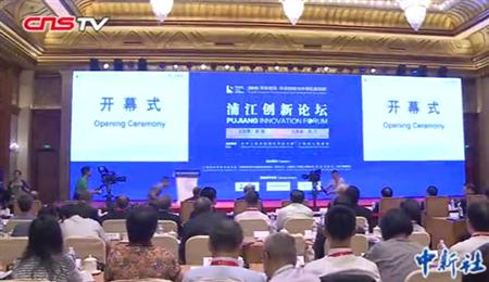 2016浦江创新论坛在上海开幕 聚焦科技与体制创新