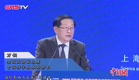 万钢:中国已具备创新发展加速基础
